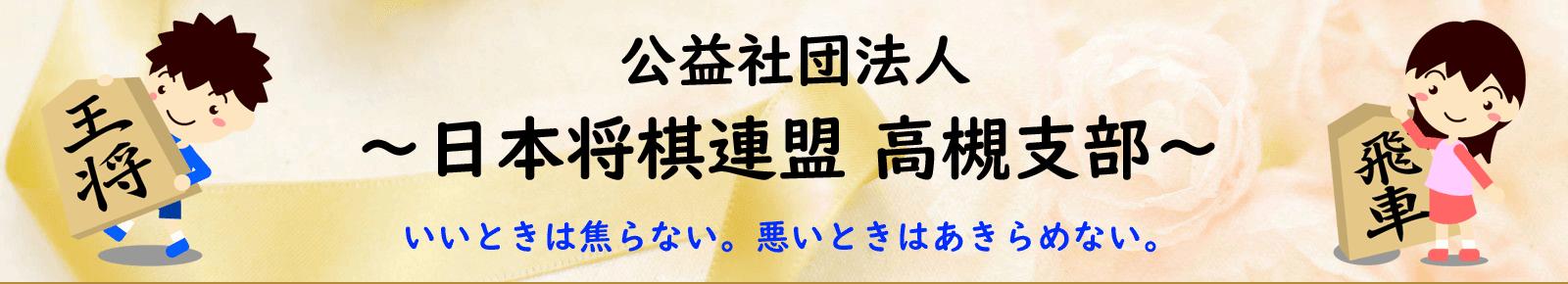 日本将棋連盟 高槻支部